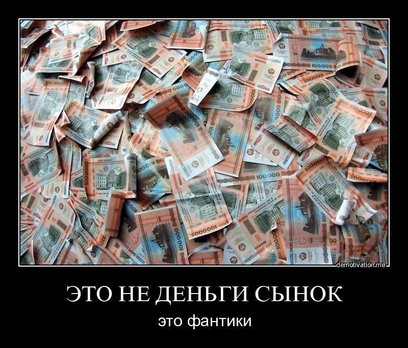 фантики в казино или реал