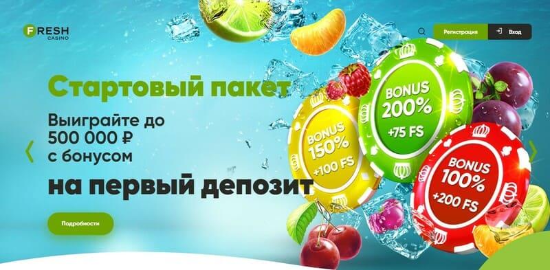 Фреш Казино официальный сайт, вход в Fresh Casino - регистрация