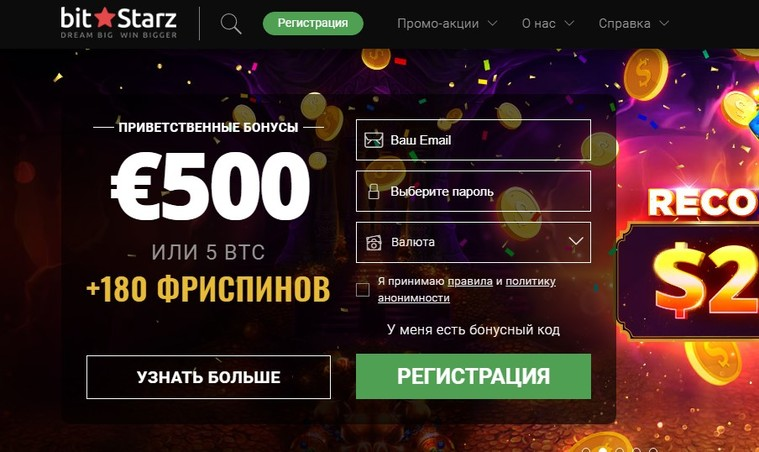 Сайт о бонусах казино скачать прошивку голден интерстар dsr 7700