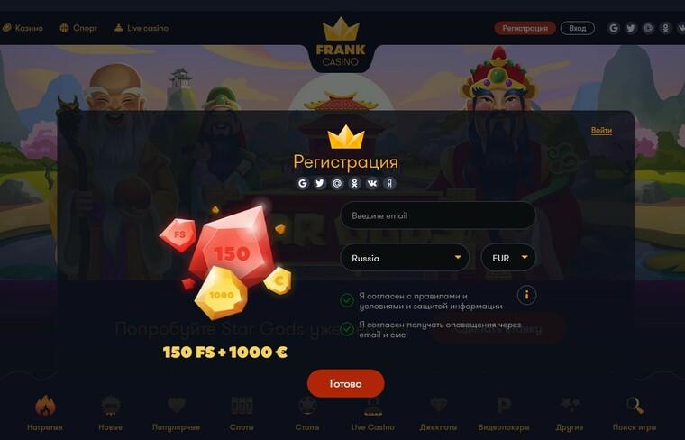 регистрация в франк казино