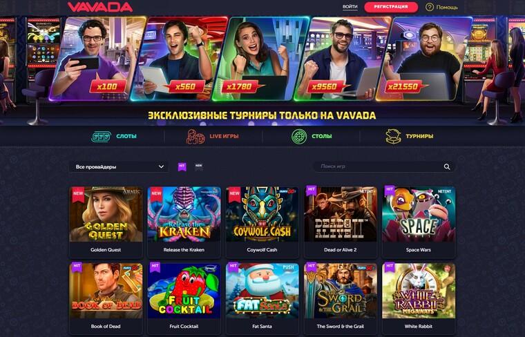 Вавада казино обзор: зеркало vavada com, бонусы и отзывы