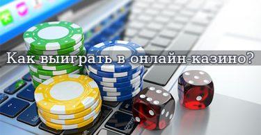 реально выиграть в казино онлайн