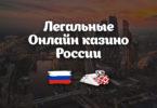 русские казино легальные