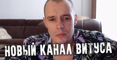ВИТУС БРИТВА