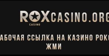 рокс казино
