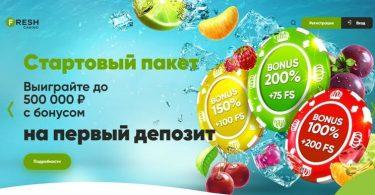 fresh казино онлайн официальный сайт